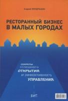 Книга Ресторанный бизнес в малых городах. Секреты успешного открытия и эффективного управления