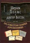 Книга Шерлок Холмс и доктор Ватсон. 1979-1986. Пять режиссерских сценариев Игоря Масленникова