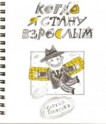 Купить Когда я стану взрослым, Сергей Георгиев, 978-5-4471-4305-3, 978-5-9539-3089-5