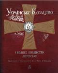 Книга Українське Козацтво і Велике князівство Литовське