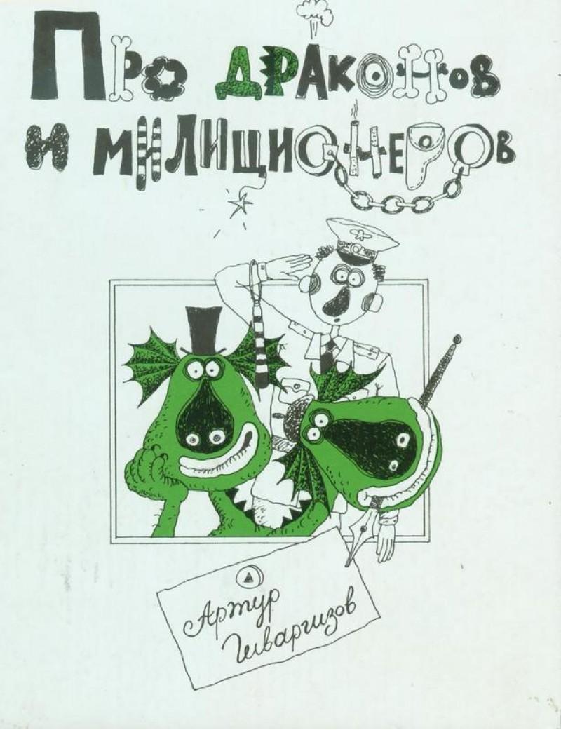 Купить Про Драконов и Милиционеров, Артур Гиваргизов, 978-5-4471-4301-5