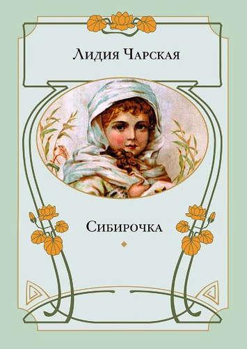 Купить Сибирочка, Лидия Чарская, 978-5-91921-353-6