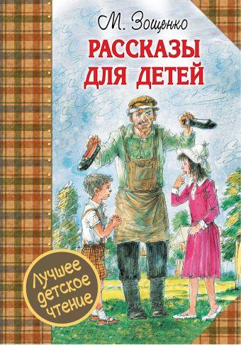 Купить Рассказы для детей, Михаил Зощенко, 978-5-17-095879-5