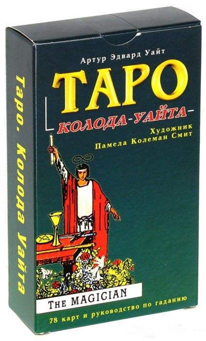 Купить Таро. Колода Уайта, Артур Уайт, 978-5-8183-1967-4