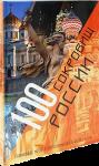 Книга 100 сокровищ России
