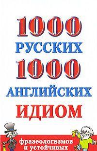 Купить 1000 русских и 1000 английских идиом, фразеологизмов и устойчивых словосочетаний, Анна Григорьева, 978-5-17-066215-9