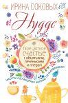 Книга Hygge. Твое уютное счастье с объятьями, печеньками и пледом