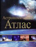 Книга Астрономический атлас (2-е издание)