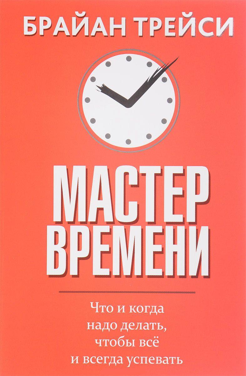 Купить Мастер времени, Брайан Трейси, 978-985-15-3156-7