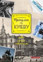 Книга Прогулки по Киеву с газетой 'Сегодня'