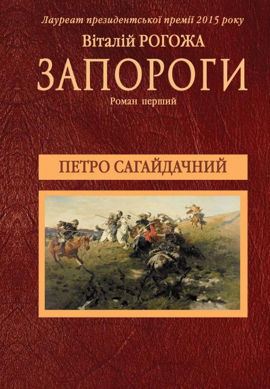Купить Петро Сагайдачний. Перша частина трилогії 'Запороги', Віталій Рогожа, 978-617-7182-14-5
