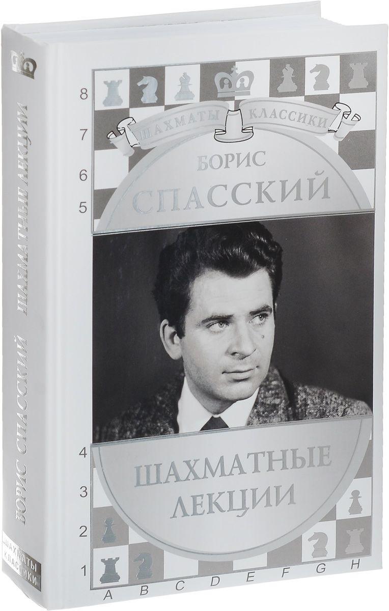 Купить Борис Спасский. Шахматные лекции, Николай Калиниченко, 978-5-699-80344-6