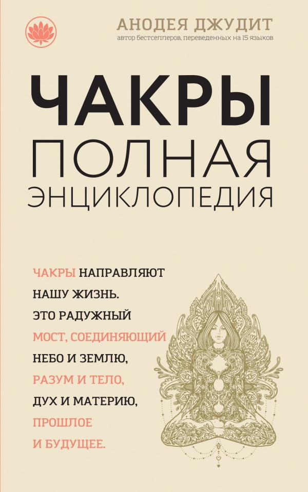 Купить Чакры. Полная энциклопедия, Анодеа Юдит, 978-5-699-93782-0