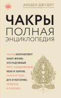 Книга Чакры. Полная энциклопедия