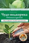 Книга Чудо-подкормка. Повышаем урожай