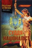 Книга MEIN KAMPF IN UKRAINE. Книга 2. Суддя-націоналіст