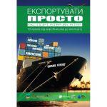 Книга Експортувати просто. Експорт Step by Step. 10 кроків від виробництва до експорту
