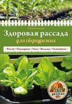 Книга Здоровая рассада для сверхурожая