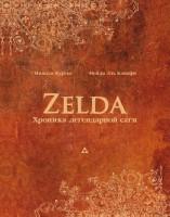 Книга Zelda. Хроника легендарной саги