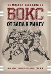 Книга Бокс. От зала к рингу