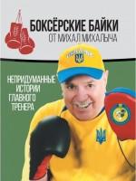 Книга Боксёрские байки от Михал Михалыча. Непридуманные истории Главного тренера