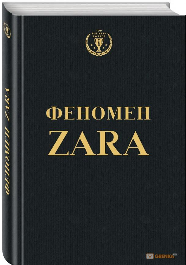 Купить Феномен Zara, Ковадонґа О'Ші, 978-617-7347-48-3