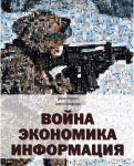 Книга Война. Экономика. Информация