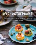 Книга Фуд-фотография. От простых до безупречных снимков (2-е издание)