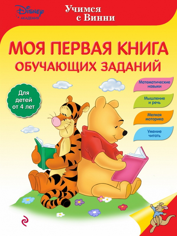 Купить Моя первая книга обучающих заданий, А. Жилинская, 978-5-699-85948-1