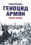 Книга Геноцид армян