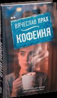 Книга Кофейня