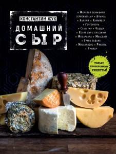 Книга Домашний сыр