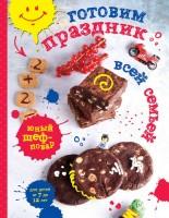 Книга Готовим праздник всей семьей