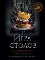 Книга Игра Столов. Лучшие рецепты 'Игры престолов'
