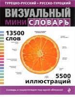 Книга Турецко-русский русско-турецкий визуальный мини-словарь