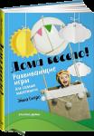 Книга Дома весело! Развивающие игры для самых маленьких