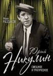 Книга Юрий Никулин. Смешное и трагическое