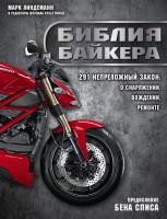 Книга Библия байкера: 291 непреложный закон о снаряжении, вождении и ремонте