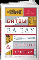 Книга Битвы за еду и войны культур. Тайные двигатели истории