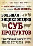 Книга Большая энциклопедия субпродуктов