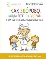 Книга Как здорово, когда ребенок здоров! Книга обо всем для думающих родителей