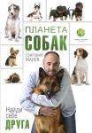 Книга Планета собак