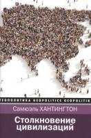 Книга Столкновение цивилизаций