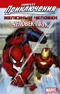 Книга Железный Человек и Человек Паук