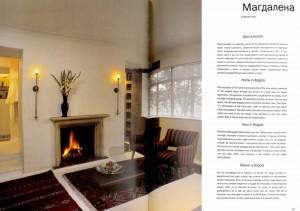фото страниц Дизайн квартир #5