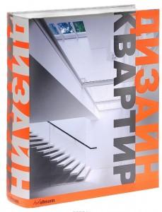 Книга Дизайн квартир