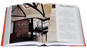 фото страниц Дизайн квартир #3