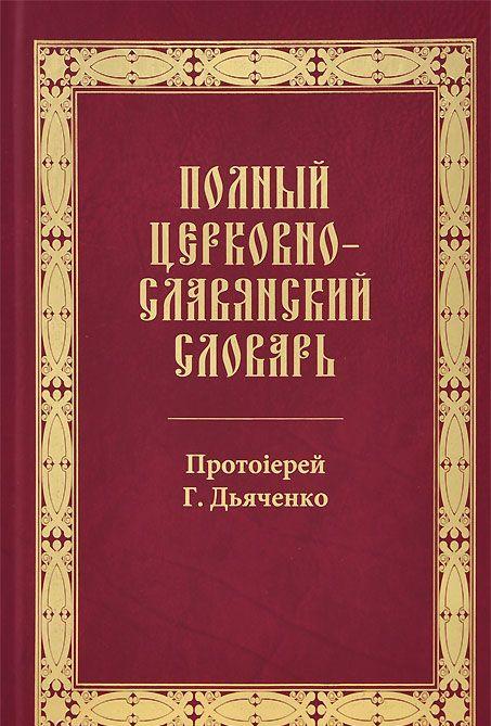 Купить Полный церковно-славянский словарь, Протоиерей Дьяченко, 978-5-88353-562-7
