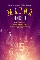 Книга Магия чисел. Моментальные вычисления в уме и другие математические фокусы