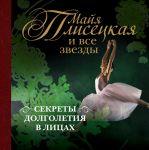 Книга Майя Плисецкая и все звезды: секреты долголетия в лицах